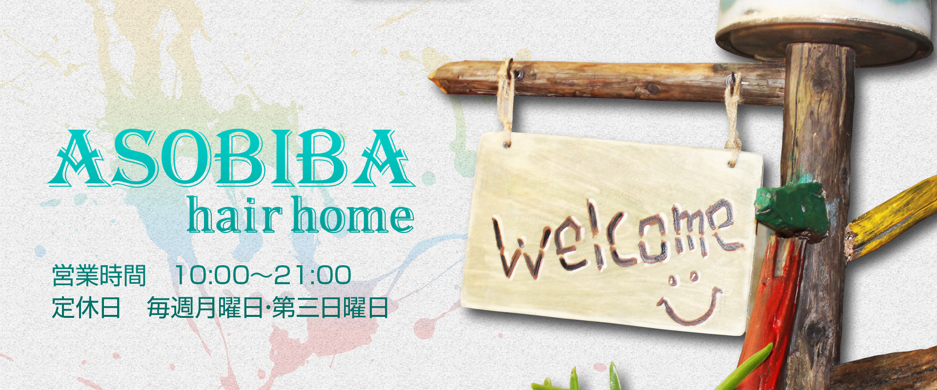 Asobiba Hair Home